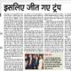Dainik Jagran November 12,2016: Hindi article on Trump