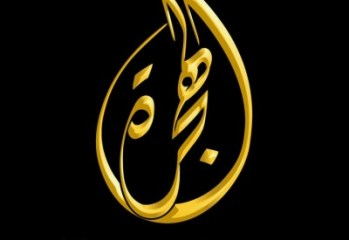 logo-hijrah-baru