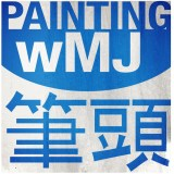 Episode 38: PwMJ Talks WMW and Ichiban Studios G&G Brushes