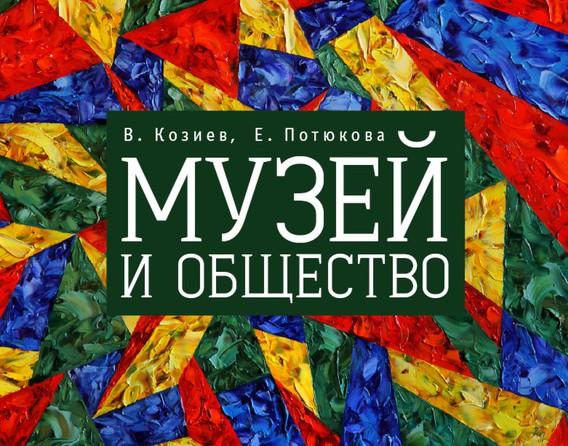 музей и общество