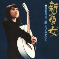 藤圭子 - 新宿の女 (1970)