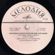 The Beatles Soviet EP Melodia