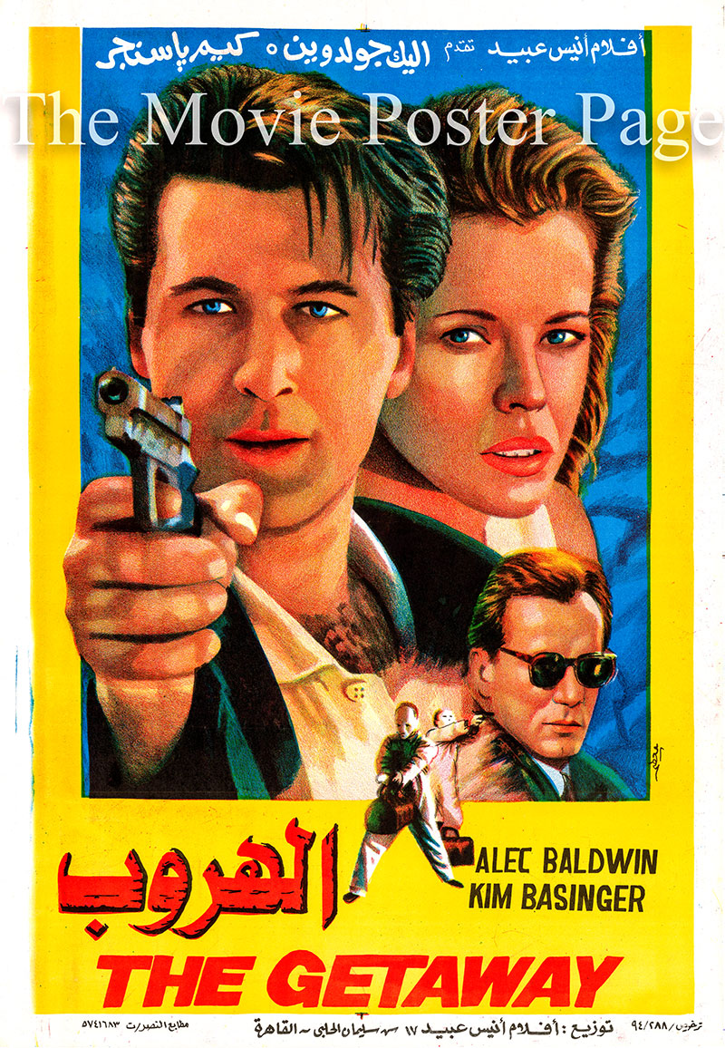 City Poster Getaway, The (1994) - (alec Baldwin) Egyptian Film Poster