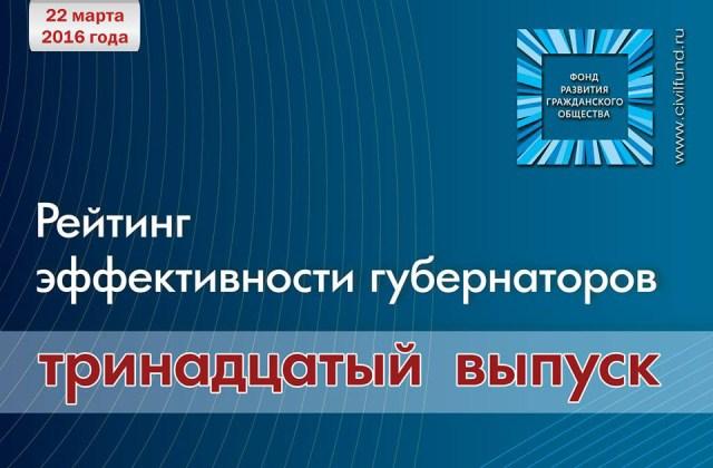 Очередной рейтинг эффективности губернаторов ФоРГО представит 22 марта. Фото: facebook.com