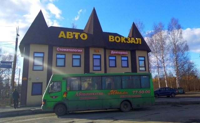 Автовокзал в Кондопоге. Фото: Алексей Владимиров