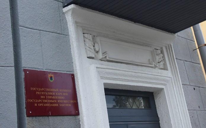 За приватизацию в Карелии отвечает Госкомитет по управлению государственным имуществом. Фото: Валерий Поташов