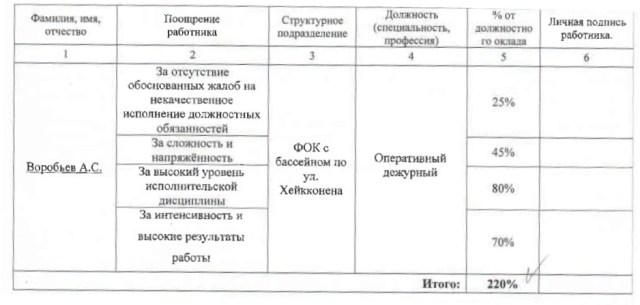 Скрин3