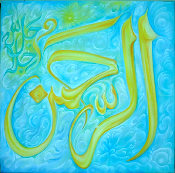 99 Names Series – Ar-Rahman (The Most Gracious)