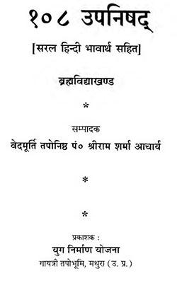 108 Upanishads Part 1 (brahma Vidya Khanada)