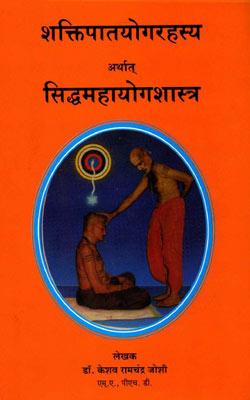 Shakti Pata Yoga Rahasya