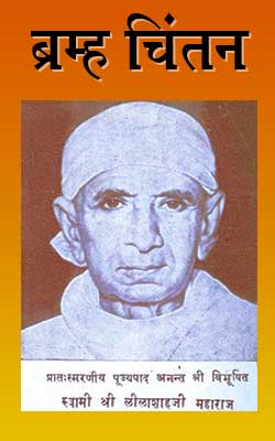 Brahm Chintan-Swami Sri Lilashahji Maharaj