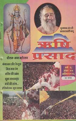 40. Rishi Prasad - Aprl 1996