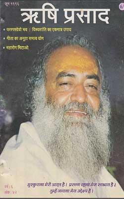 42. Rishi Prasad - June 1996