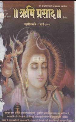 86. Rishi Prasad - Feb 2000