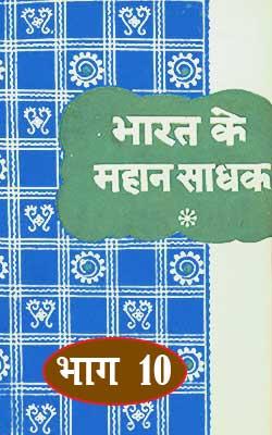 Bharat Ke Mahan Sadhak- Part- 10
