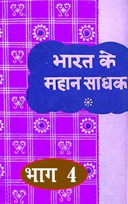 Bharat Ke Mahan Sadhak- Part- 4