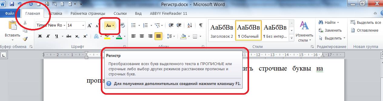 Как в ворде строчные буквы сделать прописными буквами