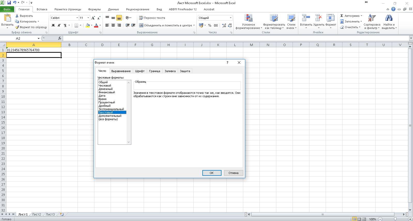 Сумма по цвету ячеек в Excel 57