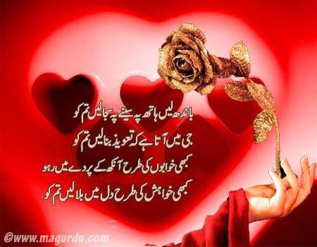 Girl Proposing A Boy Wallpapers Beautiful Poetry Urdu Collection Urdu Poetry Poetry
