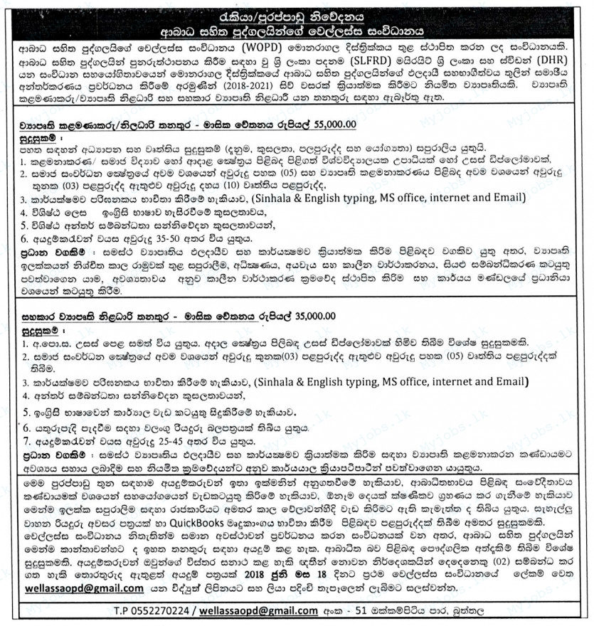 house wiring jobs in sri lanka