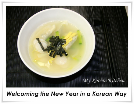 Rice Cake and Instant Dumpling Soup (Ddeok Mandu Guk in Korean) on the magazine