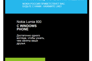 Nokia Russia begins selling Nokia Lumia 800 TODAY!