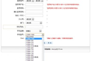 China Mobile lists the Nokia Lumia 1000? Nokia Lumia EOS/Catwalk?