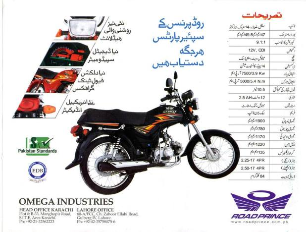 Road Prince Bullet Redesign 2017 Model Price and New Shape In Pakistan