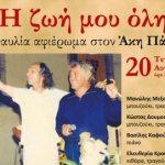 Συναυλία Αφιέρωμα στον Άκη Πάνου «Η ΖΩΗ ΜΟΥ ΟΛΗ»_F