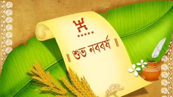 bangla noboborsho wishes happy new year wishessmsmessages in bangla