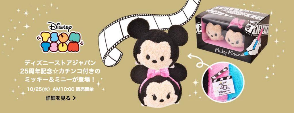 My Tsum Tsum Disney39s Tsum Tsum Plush Guide Part 14