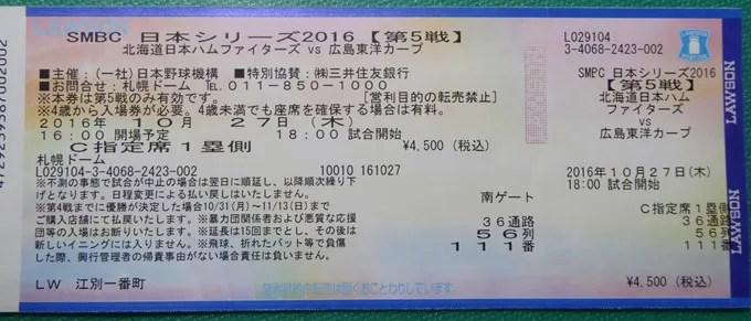 2016.10.27 C1-5F 日本シリーズ第5戦