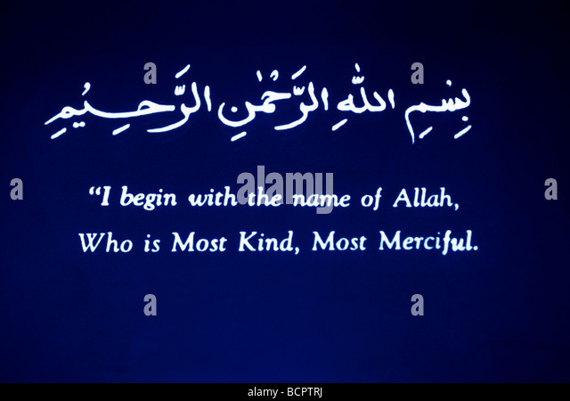 Name Of Allah Arabic Calligraphy Wallpapers pass the knowledge - in the name of allah