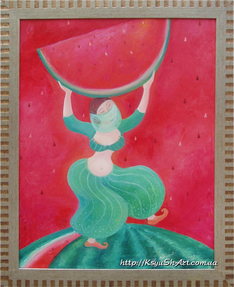 Танец спелых арбузов