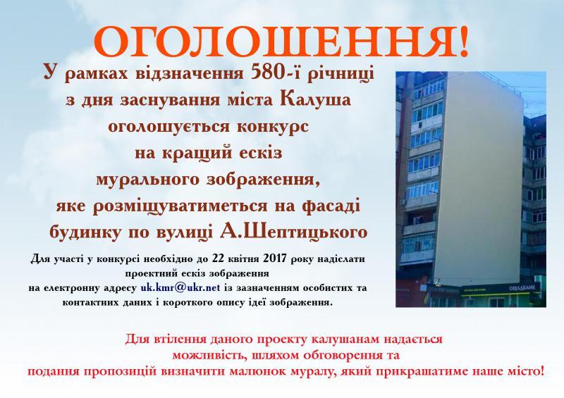 У Калуші оголосили конкурс на кращий мурал - Місцеві новини