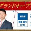 4月3日(日)■名古屋支社グランドオープン記念イベント