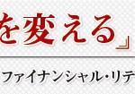 「神奈川新聞後援 CFネッツ不動産戦略フェア」