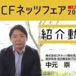 5月26日(日)無料開催「CFネッツフェア」in新横浜プリンスホテル