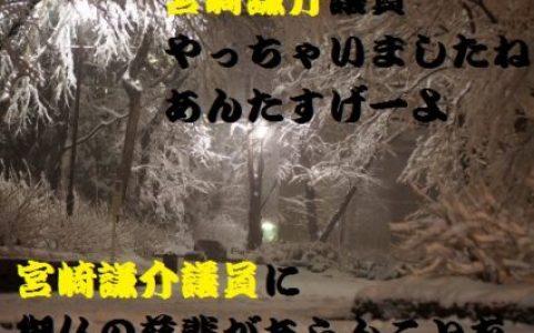 宮崎謙介1