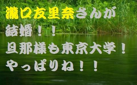 瀧口友里奈1