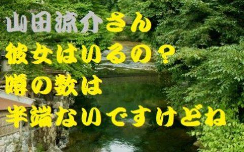 山田涼介1