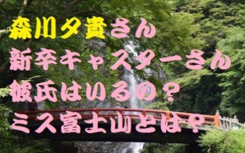森川夕貴3