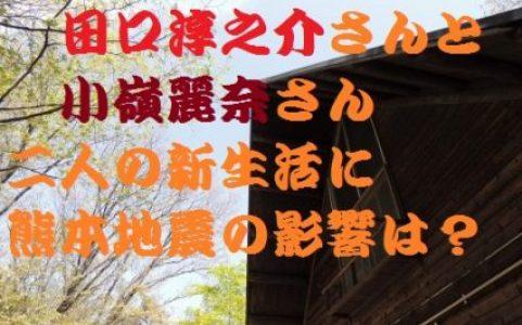 田口淳之介7
