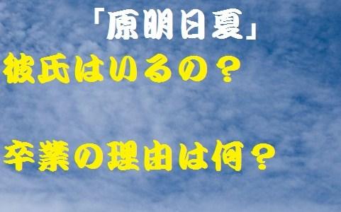 原明日夏1