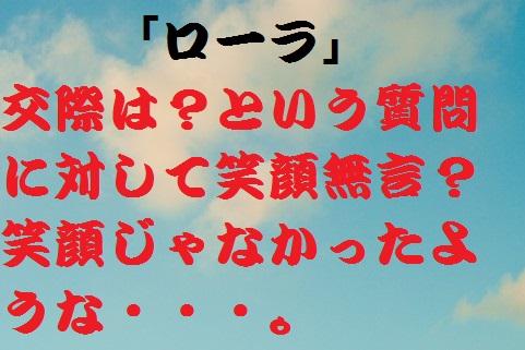 登坂広臣熱愛は2016年8月既に破局?ローラ無言?そりゃそうだ!