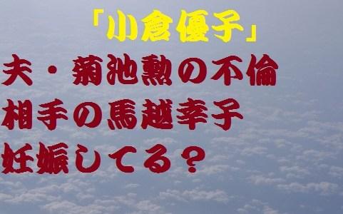小倉優子5