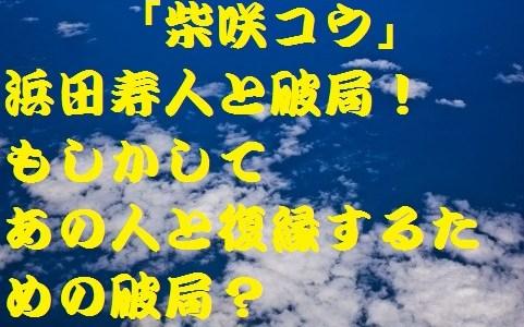 柴咲コウ5