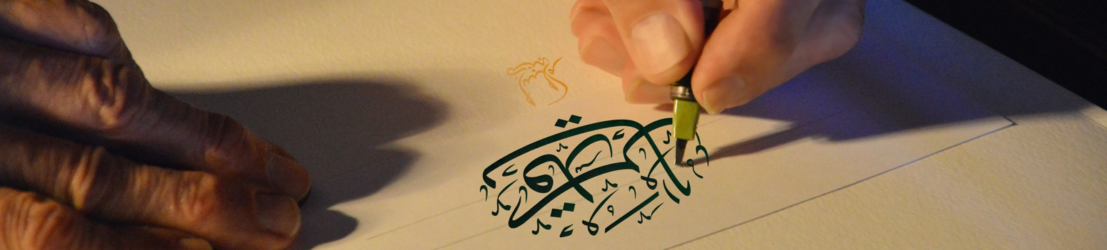 Names in Arabic Calligraphy - الأسماء بالخط العربي