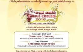 Billava Sangha Kuwait to organise 'Billava Chavadi 2016'