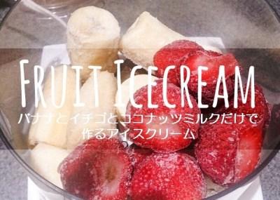 ナイスクリーム。冷凍バナナとイチゴで作るアイスクリーム